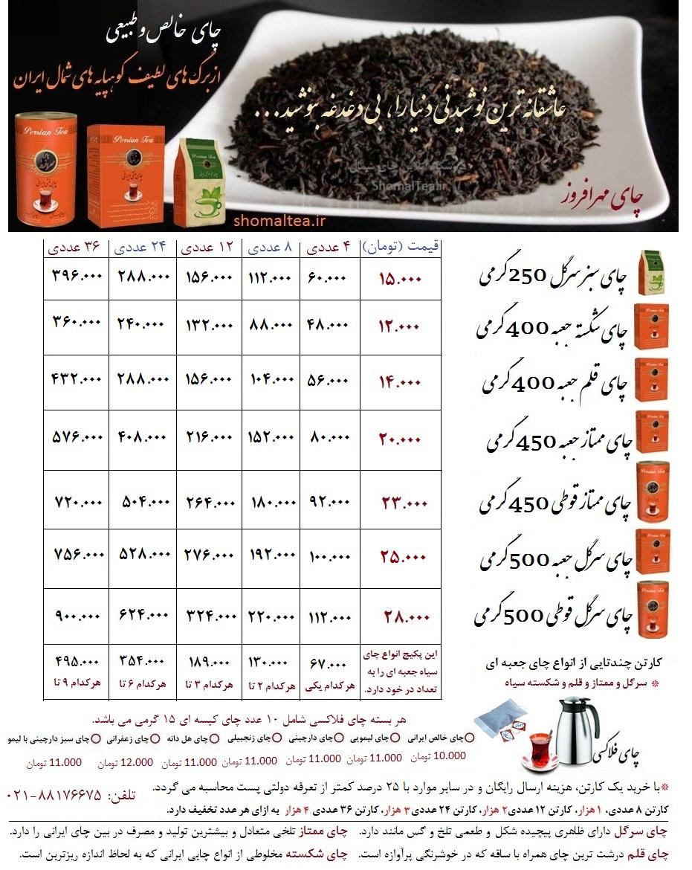 لیست قیمت انواع چای و روش های خرید کلی و نمایندگان چای مهر افروز در سراسر کشور