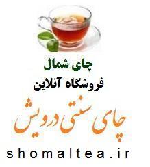 بهترین چای جهان در کدام کشور است