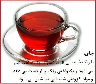 چای نامرغوب | چای دارای رنگ شیمیایی | چای بی کیفیت | چای خارجی | چای غی طبیعی | اسانس چای