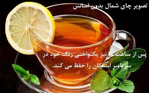 تشخیص چای خوب | چایی طبیعی | چای شمال | چایی ایرانی | چای سالم